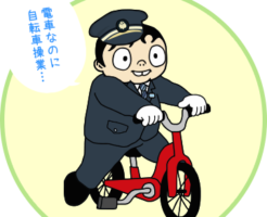 銚子電気鉄道株式会社HPより