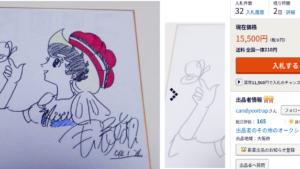 ヤフオクに出品されている偽のサイン色紙