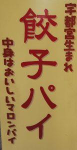 餃子パイ(マロン入り)