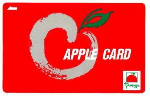 株式会社たまやのアップルカード