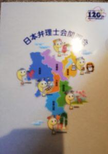 日本弁理士会関西支部で配っている販促品