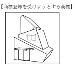 商標審査基準の改訂【第15版】