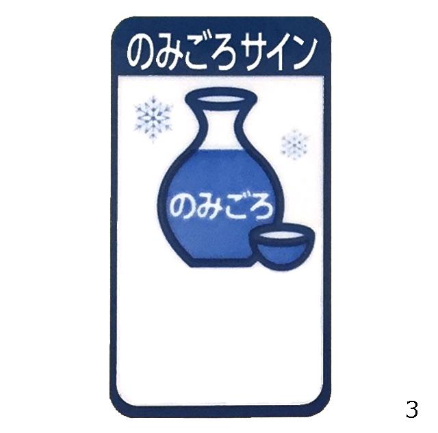 日本初!温度変化により表示内容が変化する酒類のホログラム商標登録
